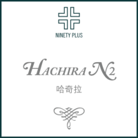 Ninety Plus® 90+ Hachira N2 哈奇拉 (Natural)